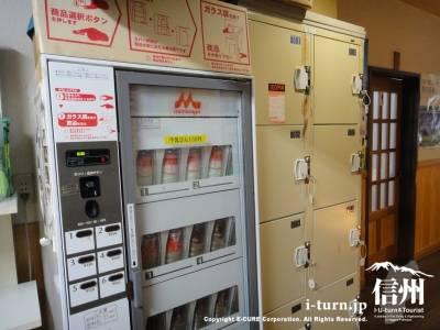 牛乳販売機の隣に貴重品用ロッカー