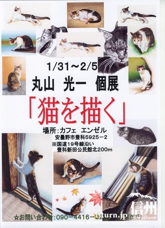 丸山光一氏個展|『猫を描く』|安曇野市豊科