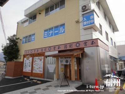 麺創宮本の入口