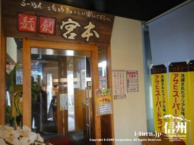 麺創宮本の風除室