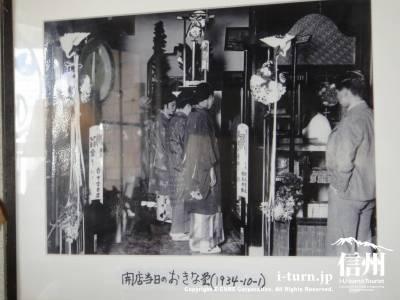 開店当日の写真がありました女性は着物です