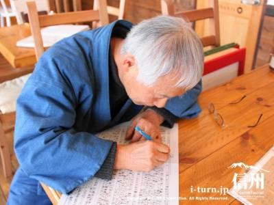 ペンを走らせる中村さん