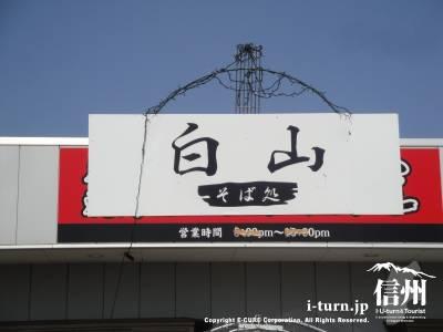 白地に黒文字で白山と書かれた看板