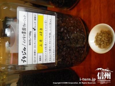 生豆と焙煎豆
