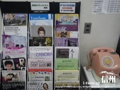 長野県内のコンサートチラシ