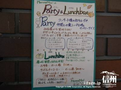 Partyメニュー