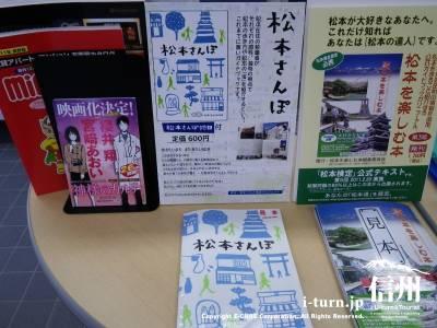 松本案内の本