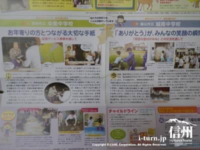 中学生新聞2