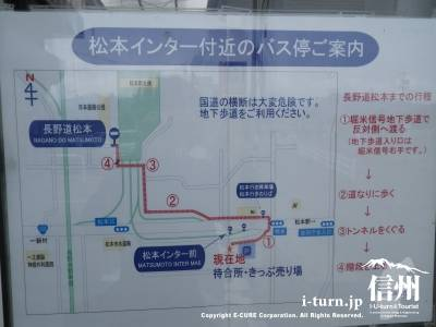 インターのバス停案内