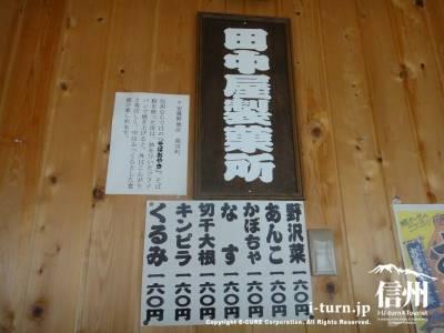 田中屋製菓所