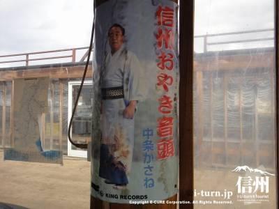 信州おやき音頭のポスター