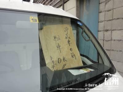 この車の前にも駐車OK