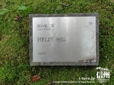 作品名:HELIX 892L