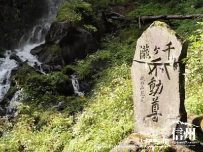 千ケ滝の滝壷ⅷ 不動尊文字碑