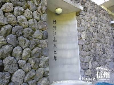 高原文庫正面玄関Ⅱ