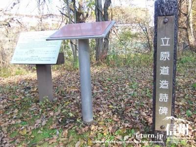 軽井沢高原文庫の立原道造詩碑