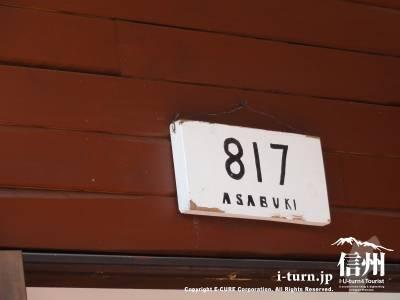 睡鳩荘の別荘 表札ASABUKI