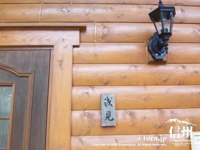 浅見光彦の家にある浅見家の表札