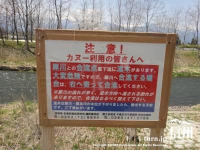 カヌー利用上の注意