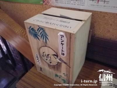 手作りアンケート箱