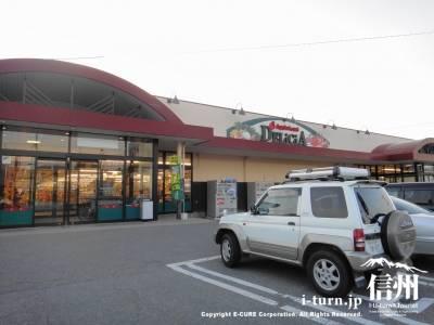 房子が買い物をしたスーパー