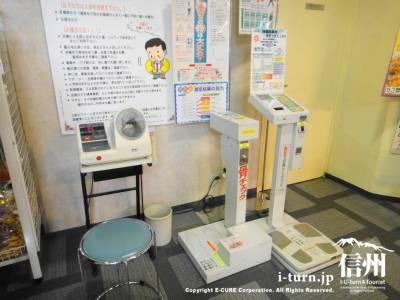 体脂肪計、骨チェック、血圧測定機