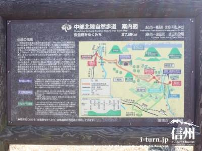 中部北陸自然歩道