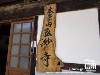 本学山弘妙寺の記名サインは木板へ手書き