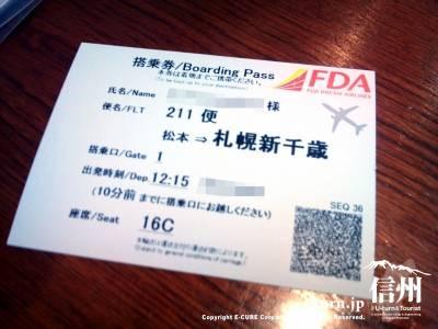 FDAチケット
