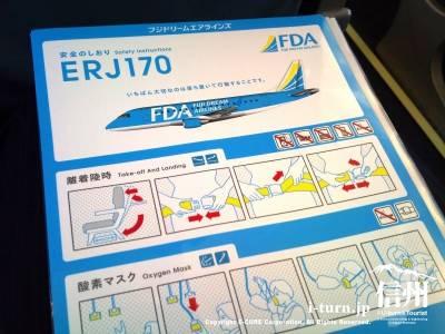 ERJ170の安全のしおり