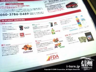 FDA機内サービスの案内