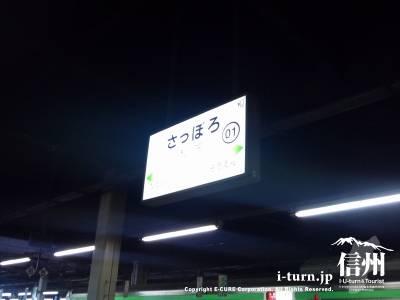 さっぽろ駅の看板