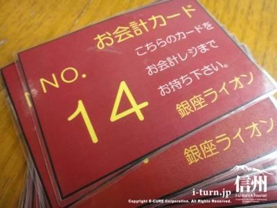 お会計カード