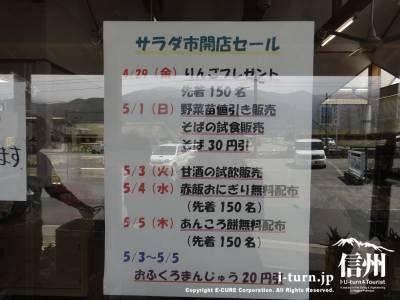 開店セール