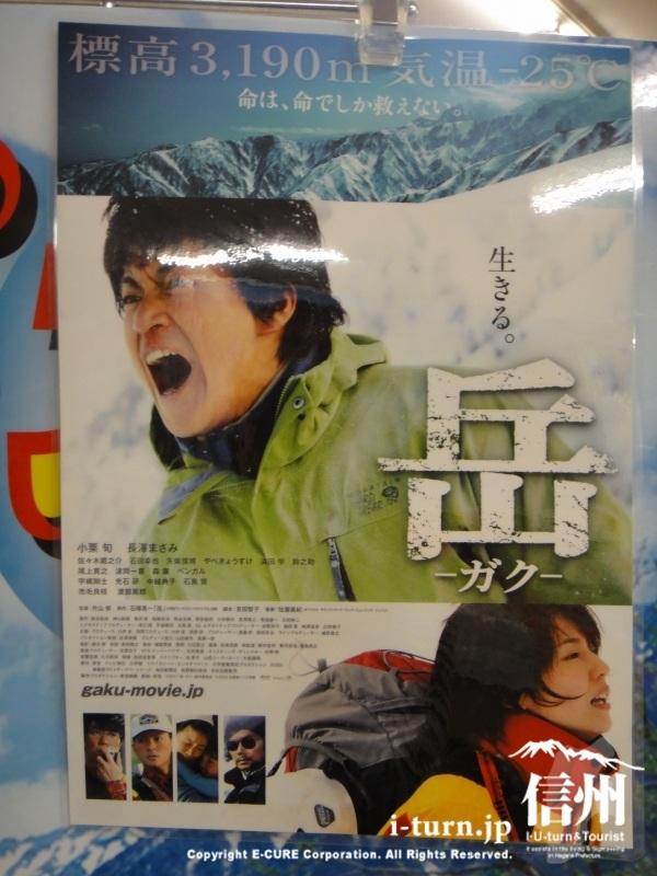 岳のポスター