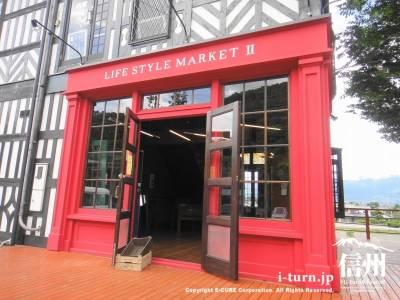 ライフスタイルマーケットⅡ
