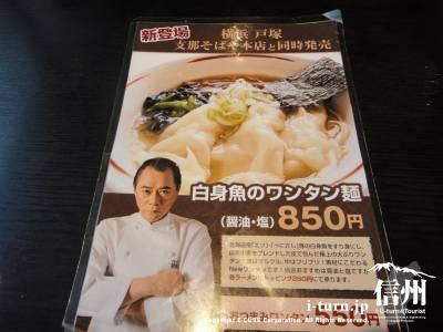 白身魚のワンタン麺