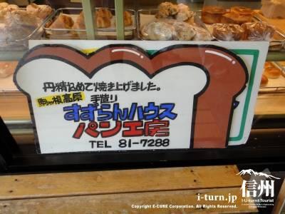 パン工房の看板