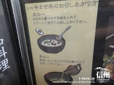 シャキまぜ丼の食べ方