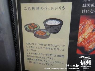 二色御膳の食べ方