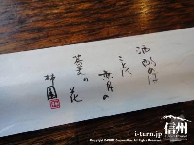 割り箸に書いてある文