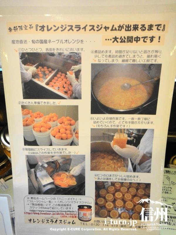 オレンジスライスジャムの製造工程