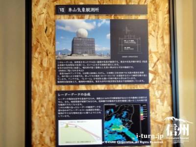 車山気象観測所