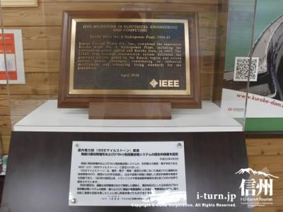 IEEEマイルストーン受賞