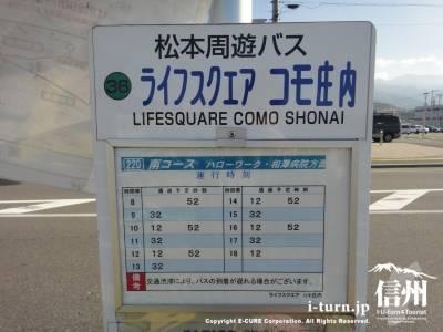 周遊バス時刻表
