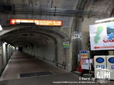 湖畔に通じるトンネル