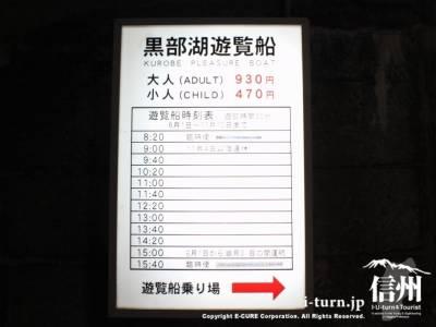 遊覧船の時刻表と料金