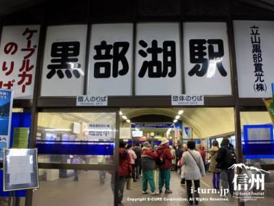 黒部湖駅入口
