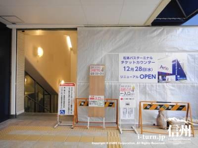 改装中の松本バスターミナル