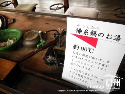 繰糸鍋の湯